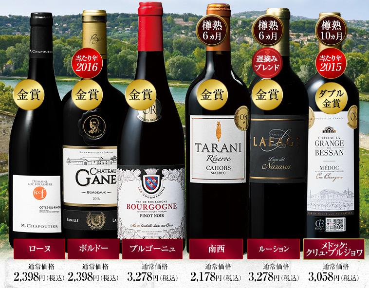 フランス各地周遊飲み比べ 赤ワイン6本セット