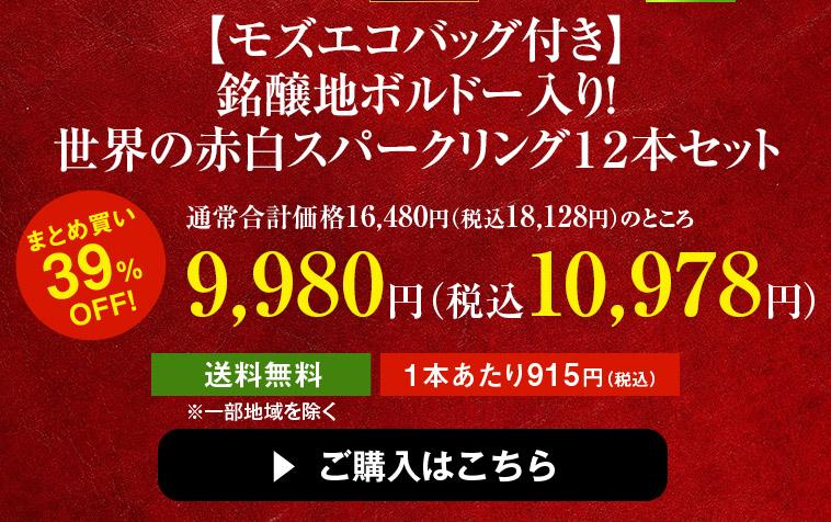 【モズエコバッグ付き】 銘醸地ボルドー入り! 世界の赤白スパークリング12本セット