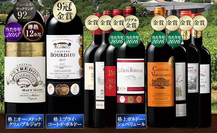 【49%OFF】格上クリュ・ブルジョワ&9冠金賞入り!ボルドー最強級赤ワインスペシャル10本セット