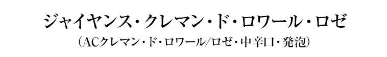 ジャイヤンス・クレマン・ド・ロワール・ロゼ(ACクレマン・ド・ロワール)