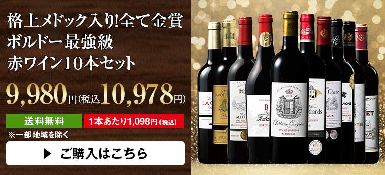 格上メドック入り!全て金賞ボルドー最強級赤ワイン10本セット