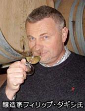 醸造家フィリップ・ダギシ氏