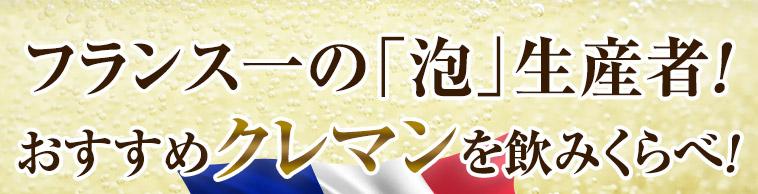 フランス一の「泡」生産者!おすすめクレマンを飲みくらべ!