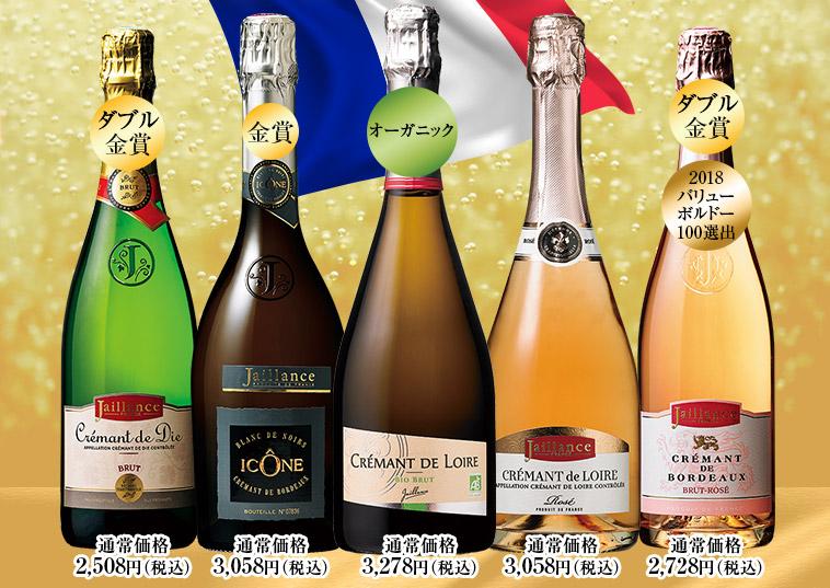 超有名生産者ジャイヤンスフランス各地クレマン飲み比べ5本セット