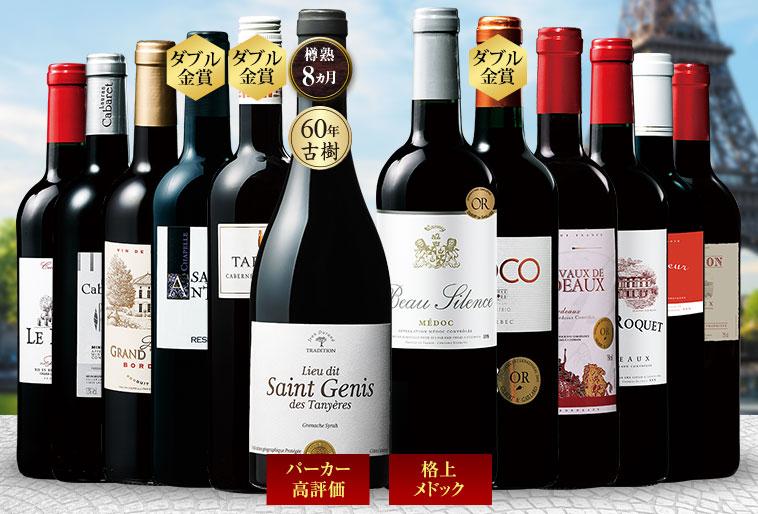 フランス各地金賞&高評価赤ワイン12本セット 第17弾