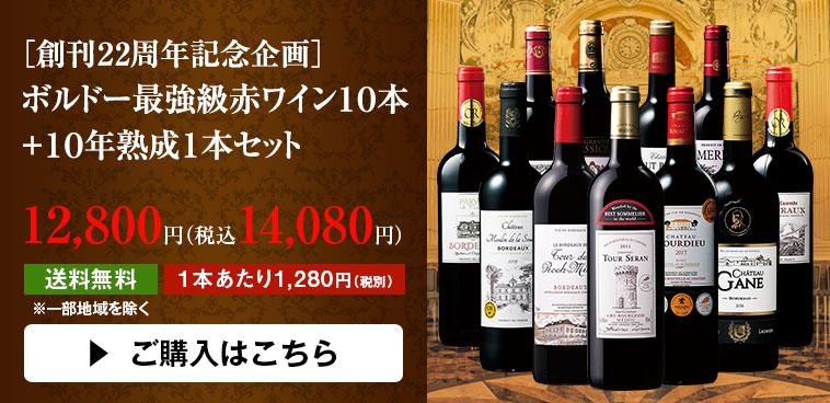 [創刊22周年記念企画] ボルドー最強級赤ワイン10本+10年熟成1本セット