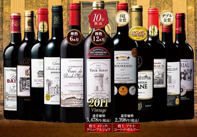 [創刊22周年記念企画]ボルドー最強級赤ワイン10本+10年熟成1本セット
