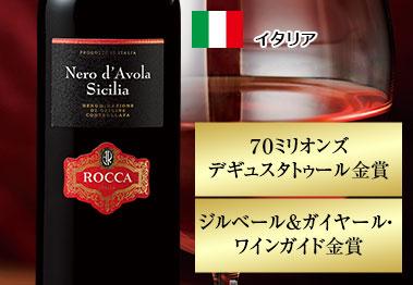 ロッカ・ネロ・ダヴォラ・シチリア