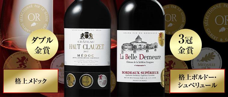 すべて金賞のボルドー赤ワイン