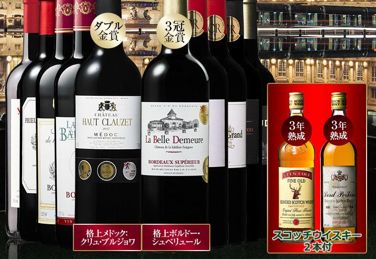 3冠金賞&格上メドック入り!ボルドー金賞赤ワイン10本&ウイスキー2本セット
