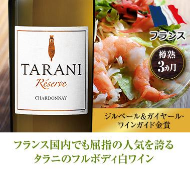 フランス国内でも屈指の人気を誇るタラニのフルボディ白ワイン