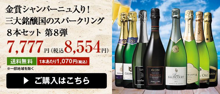 金賞シャンパーニュ入り!三大銘醸国のスパークリング8本セット 第8弾