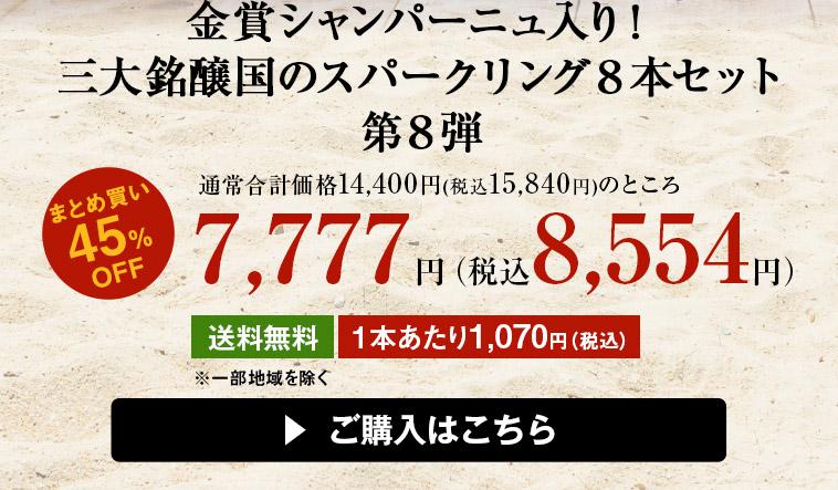 金賞シャンパーニュ入り!三大銘醸国のスパークリング8本セット第8弾