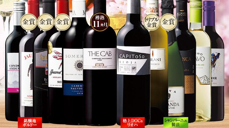 カリフォルニアワイン入り!世界飲み尽くし赤・白・スパークリング12本バラエティセット