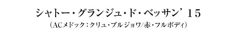 シャトー・グランジュ・ド・ベッサン'15(ACメドック:クリュ・ブルジョワ/赤・フルボディ)