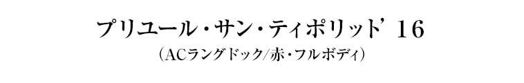 プリユール・サン・ティポリット'16(ACラングドック/赤・フルボディ)