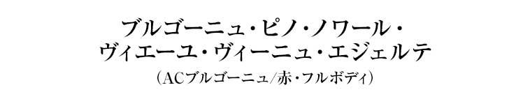 ブルゴーニュ・ピノ・ノワール・ヴィエーユ・ヴィーニュ・エジェルテ(ACブルゴーニュ/赤・フルボディ)