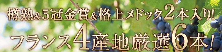 樽熟&5冠金賞&格上メドック2本入り!フランス4産地厳選6本!