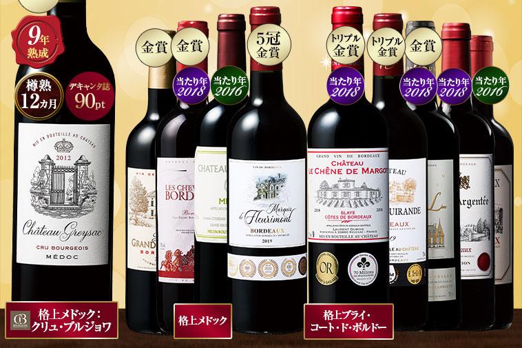 金賞クリュ・ブルジョワ入り!ボルドー最強級赤ワイン10本セット