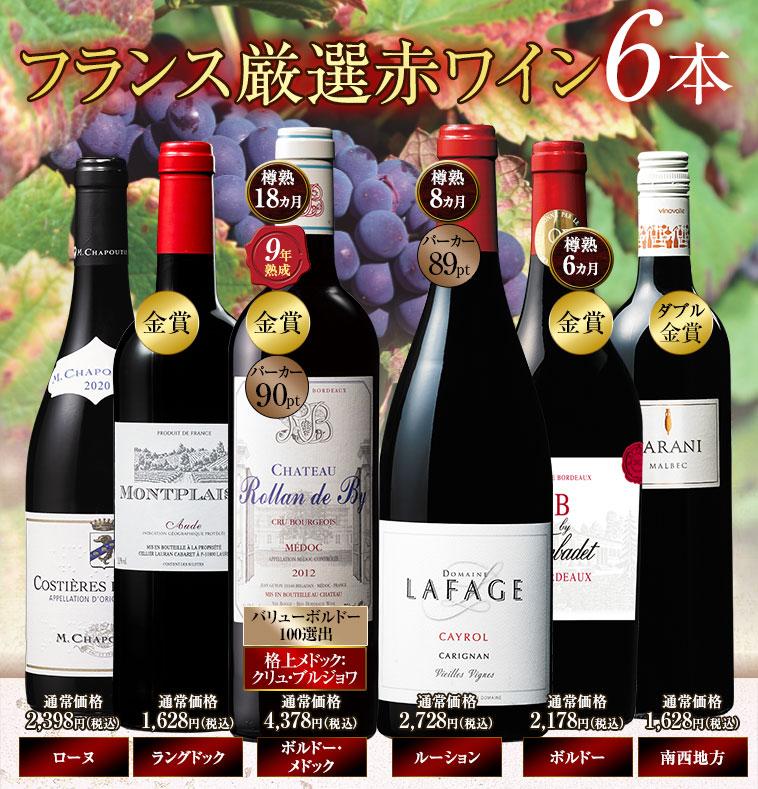 マイワンクラブ人気生産者を一度に楽しむ! フランス厳選赤ワイン飲み比べ6本セット