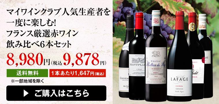 マイワインクラブ人気生産者を一度に楽しむ! フランス厳選赤ワイン飲み比べ6本セット
