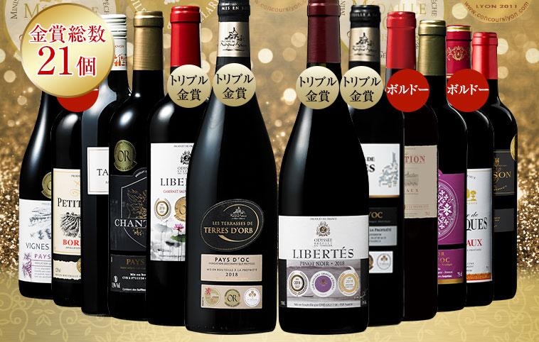 トリプル金賞・ボルドー入り!フランス金賞赤ワイン12本セット 第56弾