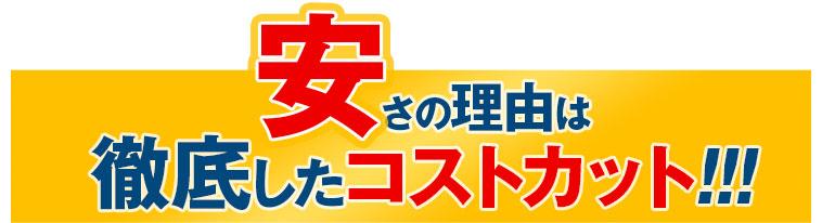 安さの理由は徹底したコストカット!!!