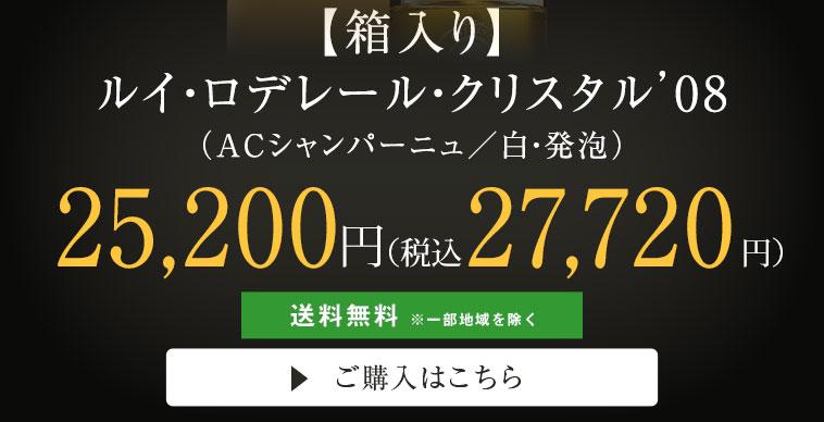 【箱入り】ルイ・ロデレール・クリスタル'08