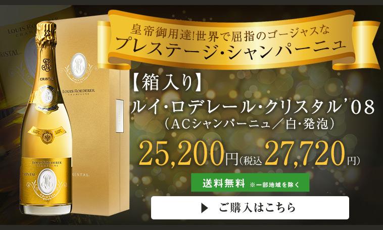 【箱入り】ルイ・ロデレール・クリスタル'08 ご購入はこちら!