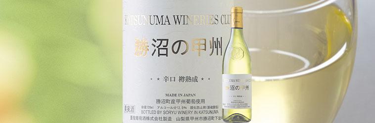 勝沼の甲州 樽熟成'19 (蒼龍葡萄酒/山梨)