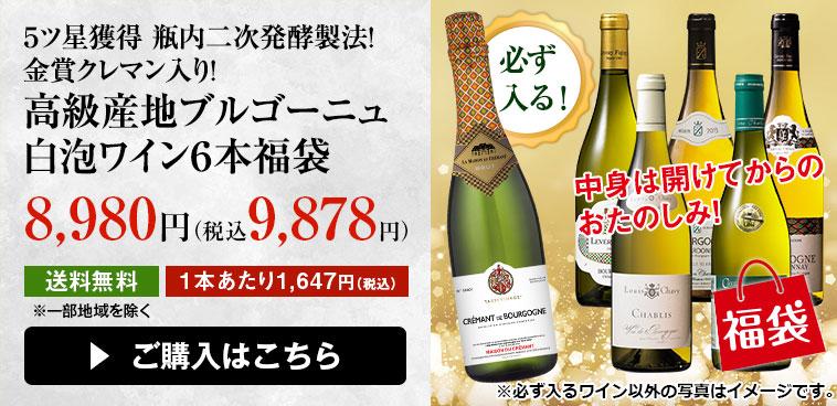 5ツ星獲得シャンパーニュ製法!金賞クレマン入り!高級産地ブルゴーニュ白泡ワイン6本福袋