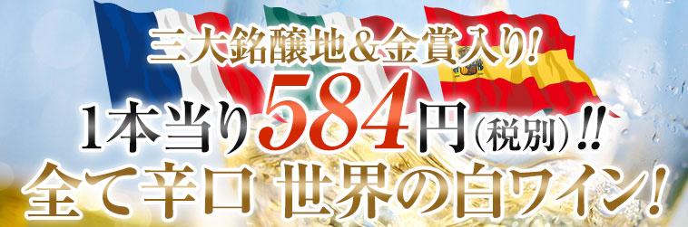三大銘醸地&金賞入り!1本当り584円(税別)!!全て辛口 世界の白ワイン!