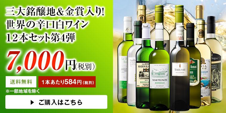 三大銘醸地&金賞入り!世界の辛口白ワイン12本セット第4弾