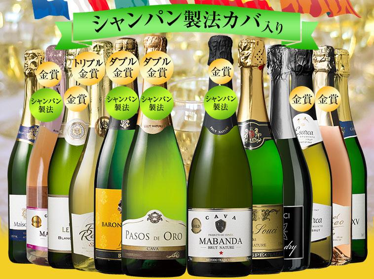 【59%OFF!】シャンパーニュ製法カバを含む世界銘醸国の泡12本セット第25弾
