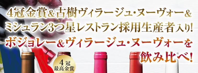 4冠金賞&古樹ヴィラージュ・ヌーヴォー&ミシュラン3つ星レストラン採用生産者入り!ボジョレー&ヴィラージュ・ヌーヴォーを飲み比べ!