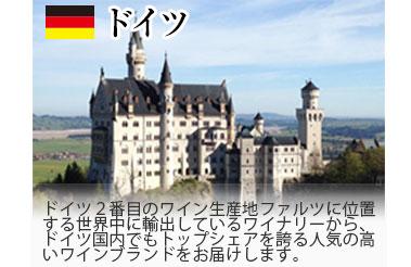 ドイツ/ドイツ2番目のワイン生産地ファルツに位置する世界中に輸出しているワイナリーから、ドイツ国内でもトップシェアを誇る人気の高いワインブランドをお届けします。