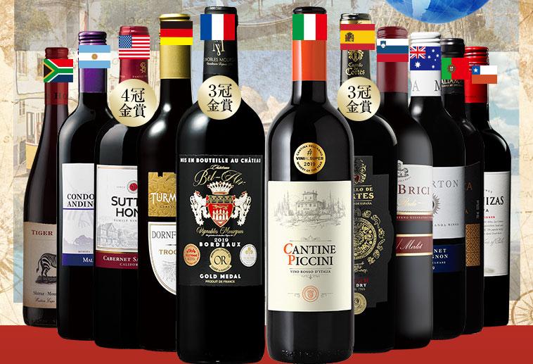世界11カ国を周遊!4冠金賞入り!世界銘醸地の赤ワイン11本セット