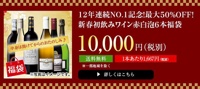 12年連続NO.1記念!最大50%OFF! 新春初飲みワイン赤白泡6本福袋