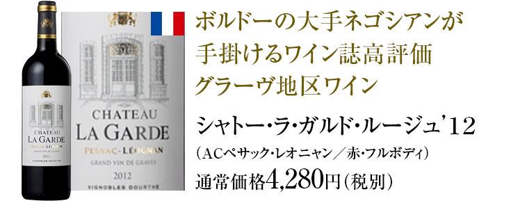 ボルドーの大手ネゴシアンが 手掛けるワイン誌高評価 グラーヴ地区ワイン/シャトー・ラ・ガルド・ルージュ'12 (ACペサック・レオニャン/赤・フルボディ)/通常価格4,280円(税別)
