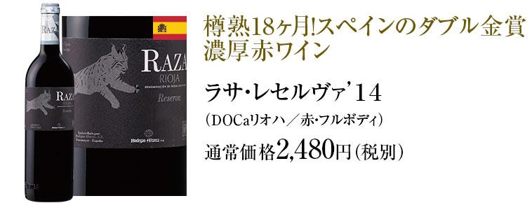 樽熟18ヶ月!スペインのダブル金賞 濃厚赤ワイン/ラサ・レセルヴァ'14(DOCaリオハ/赤・フルボディ)/通常価格2,480円(税別)