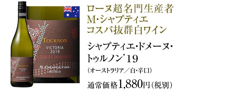 ローヌ超名門生産者 M・シャプティエ コスパ抜群白ワイン/シャプティエ・ドメーヌ・ トゥルノン'19(オーストラリア/白・辛口)/通常価格1,880円(税別)