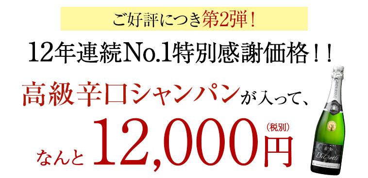 ご好評につき第2弾!12年連続No.1特別感謝価格!!高級辛口シャンパンが入って、なんと12,000円(税別)