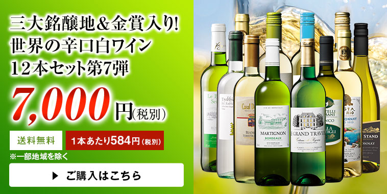三大銘醸地&金賞入り!世界の辛口白ワイン12本セット第7弾