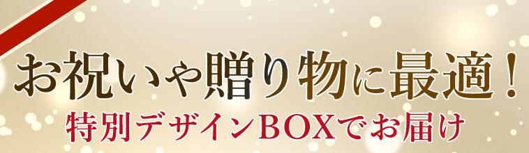 お祝いや贈り物に最適!特別デザインBOXでお届け