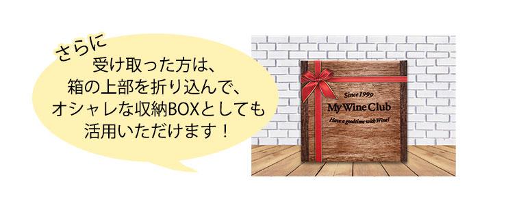 さらに、受け取った方は、箱の上部を折り込んで、オシャレな収納BOXとしても活用いただけます!