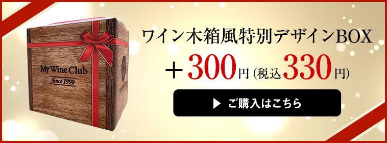 ワイン木箱風特別デザインBOX/ご購入はこちら