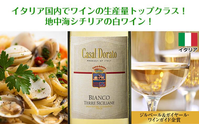 イタリア国内でワインの生産量トップクラス!地中海シチリアの白ワイン!