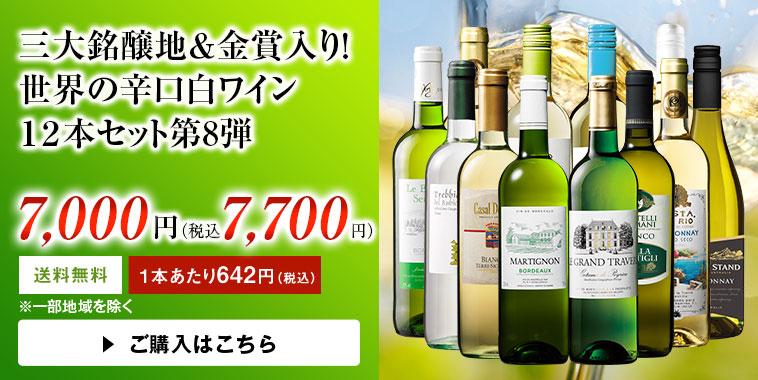 三大銘醸地&金賞入り!世界の辛口白ワイン12本セット第8弾