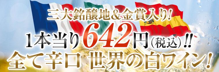 三大銘醸地&金賞入り!1本当り642円(税込)!!全て辛口 世界の白ワイン!
