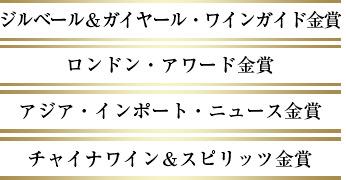 ジルベール&ガイヤール・ワインガイド金賞